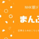 まんぷく119話感想ネタバレ有り!まんぷくラーメンが爆発的に売れる!